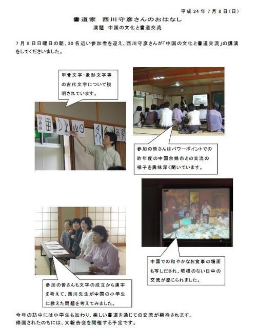 西川WS.jpg